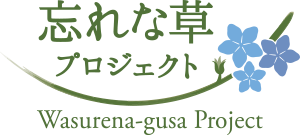 Wasurena-gusa Project